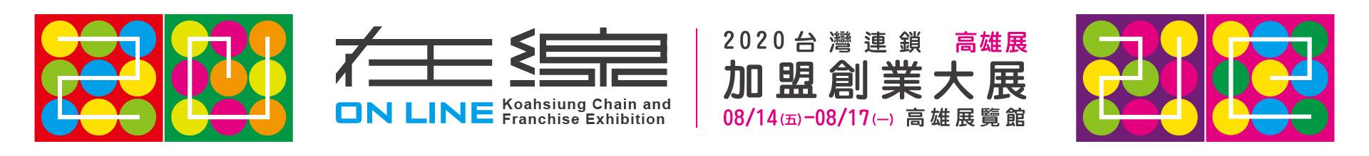2020高雄連鎖加盟創業暨開店設備展