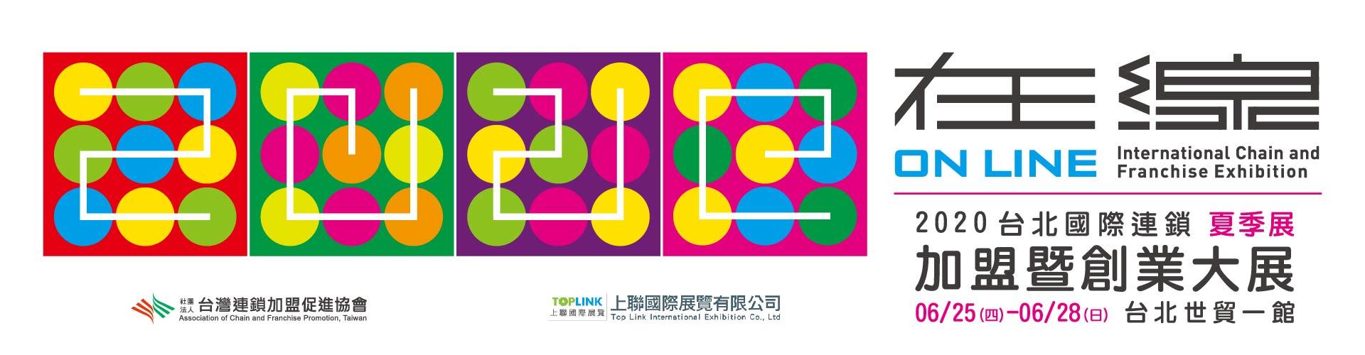 2020台北國際連鎖加盟大展-夏季展