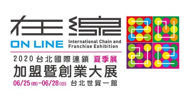2020/06/25-06/28 2020台北國際連鎖加盟暨創業大展-夏季展