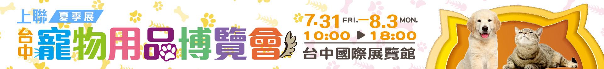 2020上聯台中寵物博覽會(夏季展)