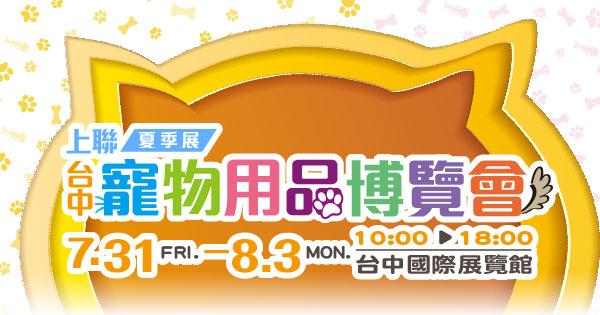 2020/07/31-08/03 上聯台中寵物博覽會(夏季展)
