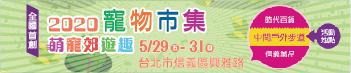 2020上聯台北寵物用品博覽會暨台灣貓節(春季展)