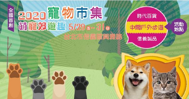 2020/05/29-05/31 2020寵物戶外購物節-萌寵郊遊趣