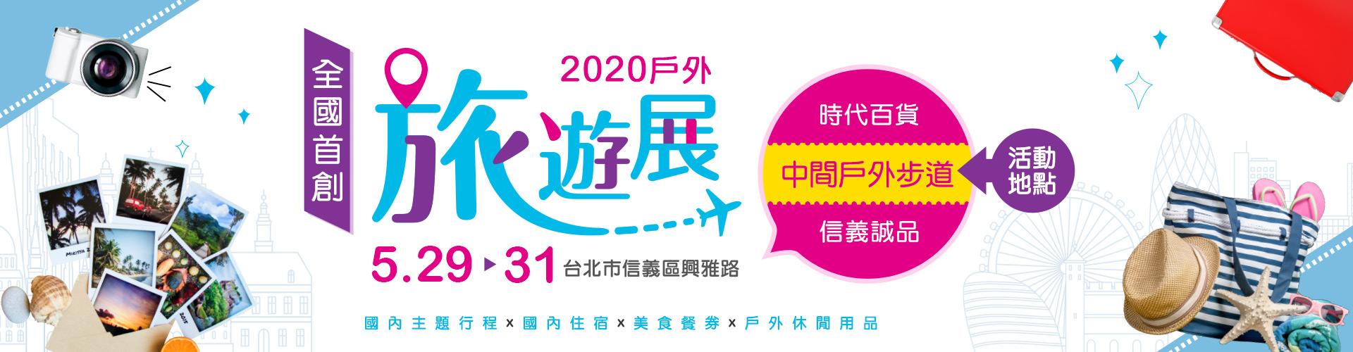 2020戶外旅遊展