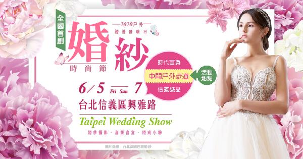 2020/06/05-06/07 2020台北婚紗時尚節