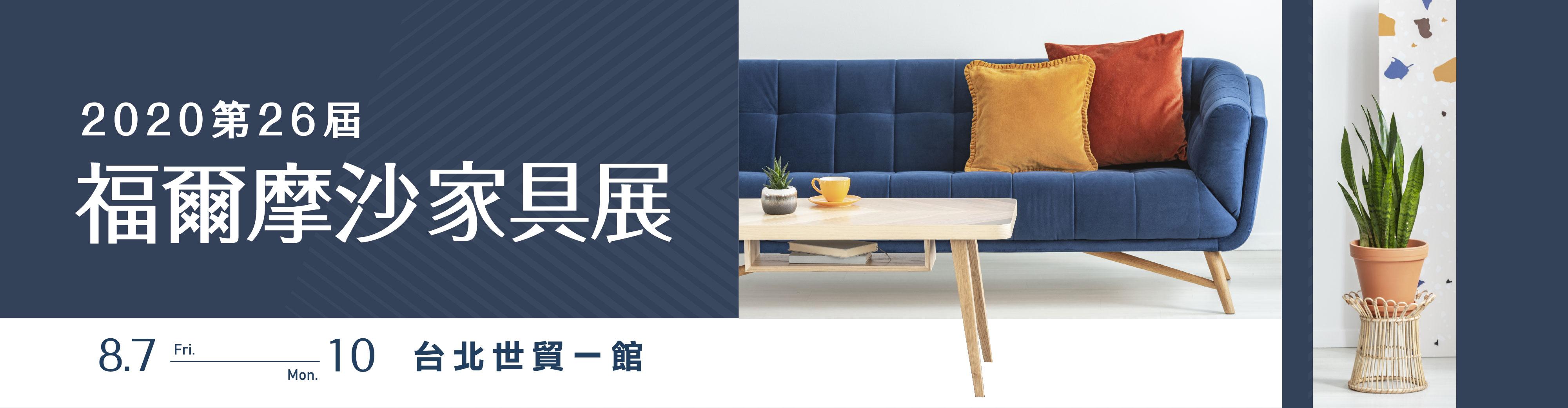 第30屆台北國際家具展