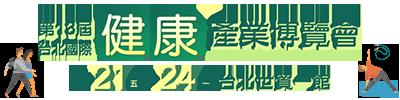 第13屆台北國際健康產業博覽會
