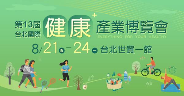 2020/08/21-08/24 第13屆台北國際健康產業博覽會
