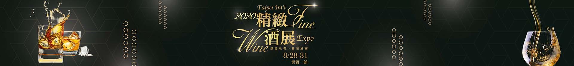 2019台北國際精緻酒展8/23-26世貿一館