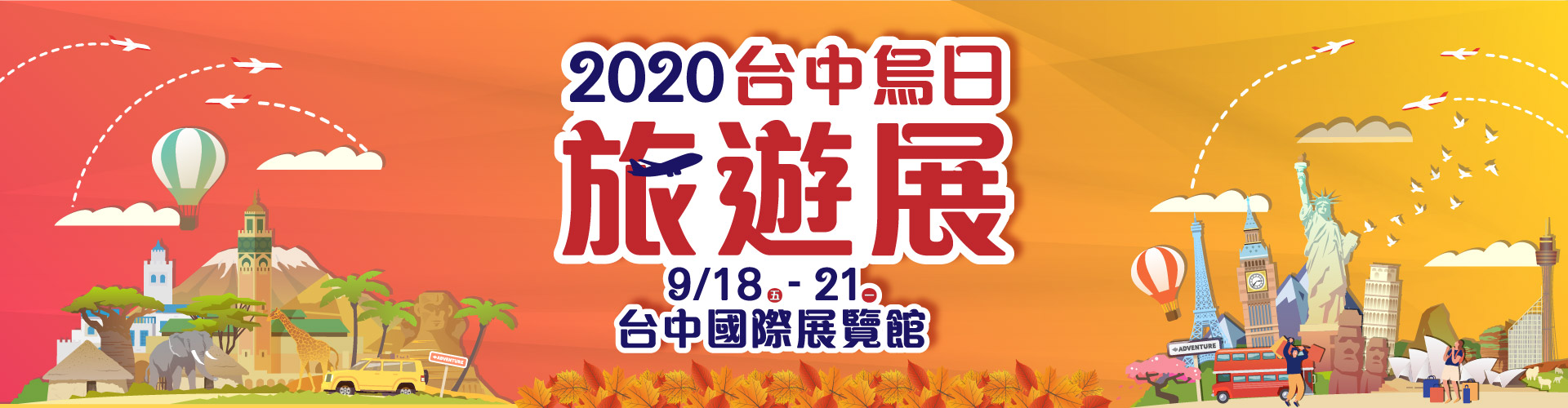 2020台中烏日旅遊展