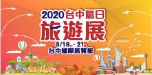 台中烏日旅遊展|9/18-21 台中國際展覽館
