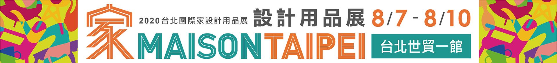 2020台北國際家設計用品展