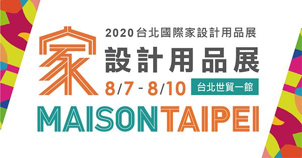 2020/08/07-08/10 2020台北國際家設計用品展