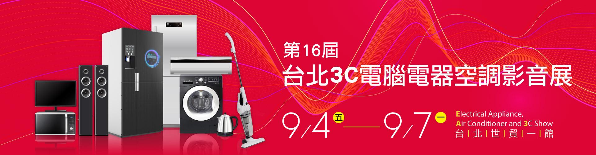 第16屆 台北3C電腦電器空調影音展