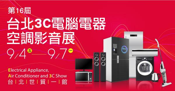 2020/09/04-09/07 第16屆 台北3C電腦電器空調影音展