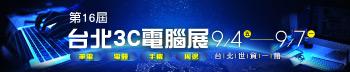 第16屆 台北3C電腦展