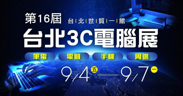 2020/09/04-09/07 第16屆 台北3C電腦展