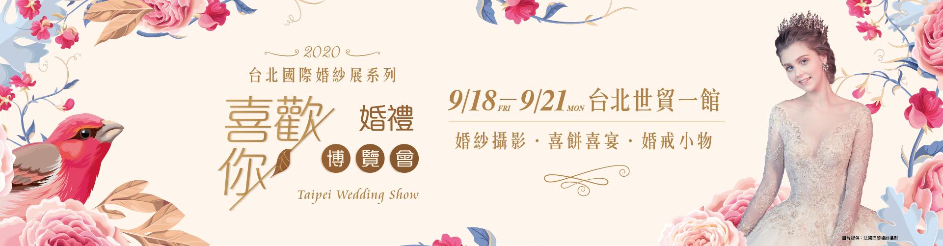 2020台北國際婚紗展