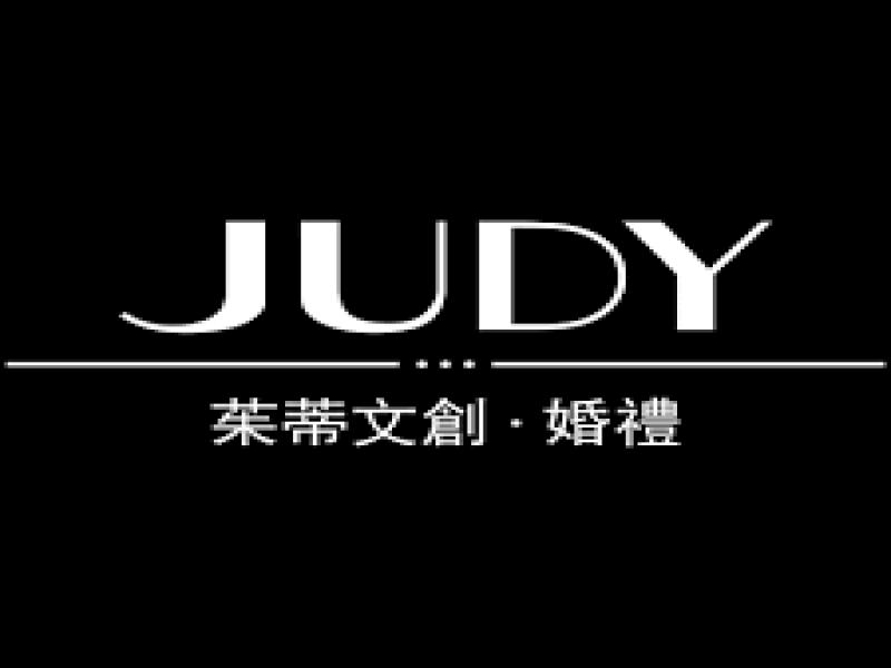 JUDY 茱蒂文創