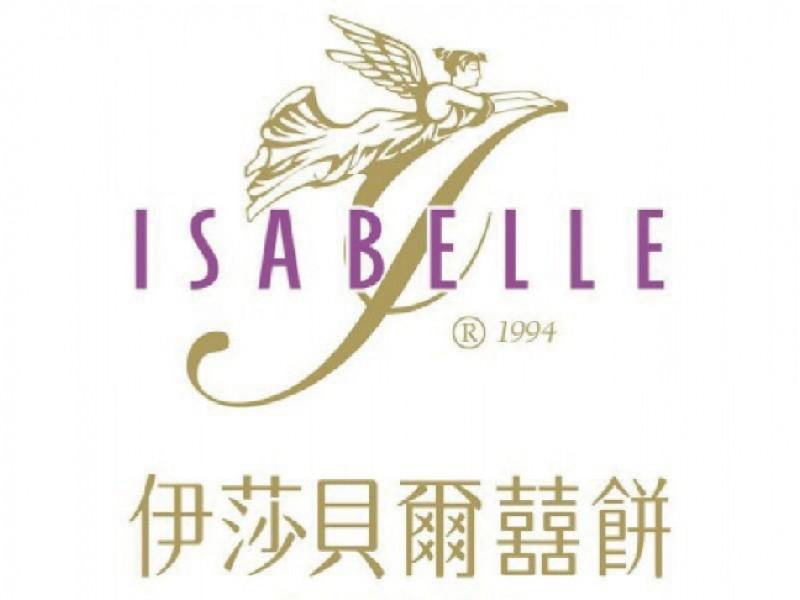 台灣伊莎貝爾喜餅