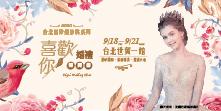 台北國際婚紗展|9/18-21台北世貿一館│婚禮博覽會