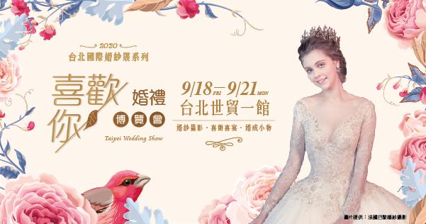 2020/09/18-09/21 2020台北國際婚紗展