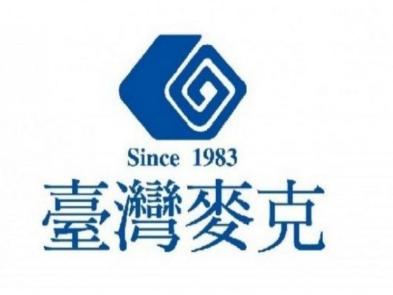 台灣麥克股份有限公司
