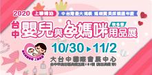上聯婦幼│10/30-11/2台中嬰兒與孕媽咪用品展│大台中國際會展中心
