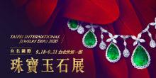 2020台北國際珠寶玉石展9/18-21世貿一館|璀璨魅力‧閃耀爭鋒