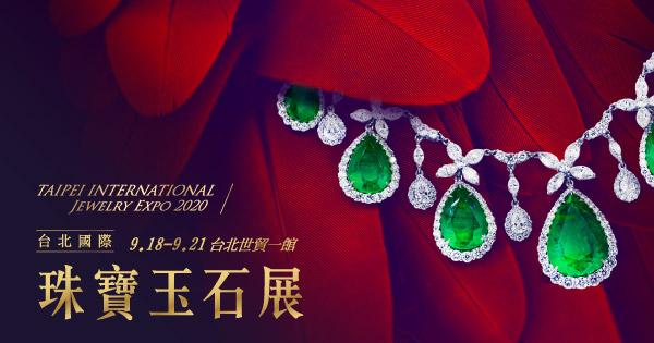 2020/09/18-09/21 台北國際珠寶玉石展