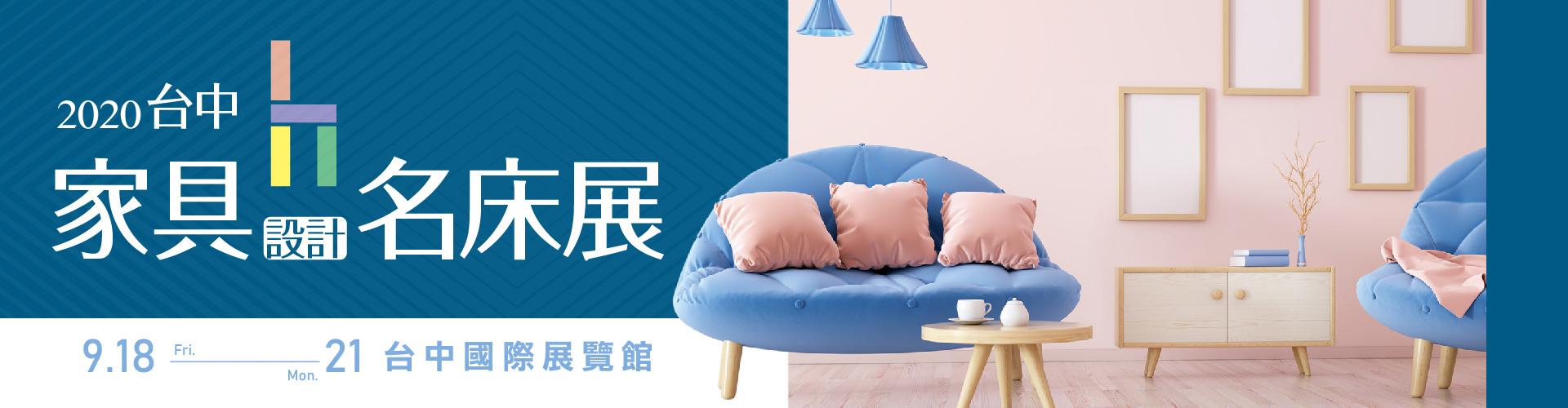 2020台中家具名床展
