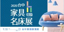 2020台中家具名床展9/18-21台中國際展覽館│挑戰最低價
