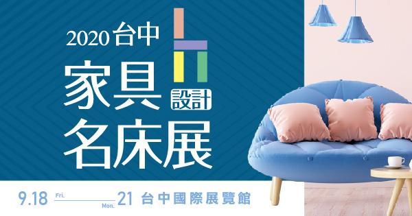 2020/09/18-09/21 2020台中家具名床展