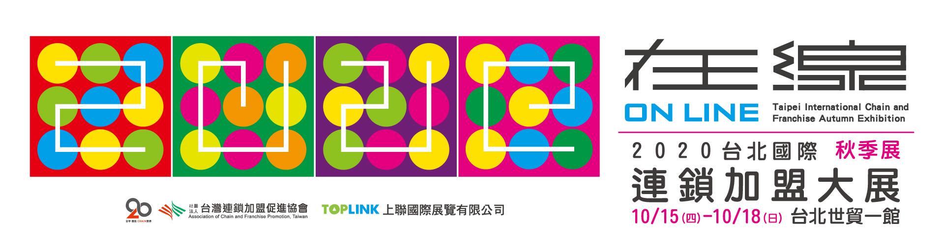 2020台北國際連鎖加盟大展-秋季展