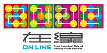2020台北國際連鎖加盟大展10/15-10/18世貿一館|百大品牌齊聚