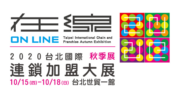 2020/10/15-10/18 2020台北國際連鎖加盟暨創業大展-秋季展