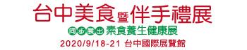 2020台中美食暨伴手禮展