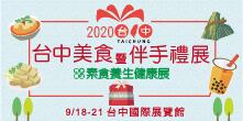2020台中美食暨伴手禮展9/18-21台中國際展覽館|同步展出臺灣美食嘉年華