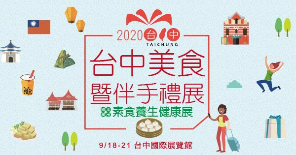 2020/09/18-09/21 2020台中美食暨伴手禮展
