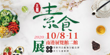 2020台北國際素食展10/8-11南港展覽館二館|北台灣蔬食饗宴