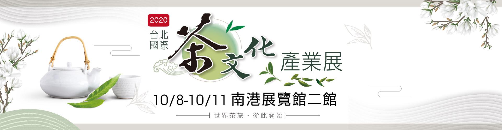 2020台北國際茶文化產業展