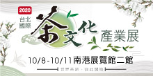 2020台北國際茶文化產業展│年度首選茶文化藝術饗宴