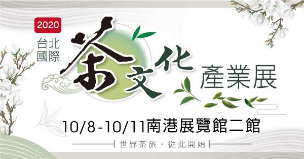 2020/10/08-10/11 2020台北國際茶文化產業展