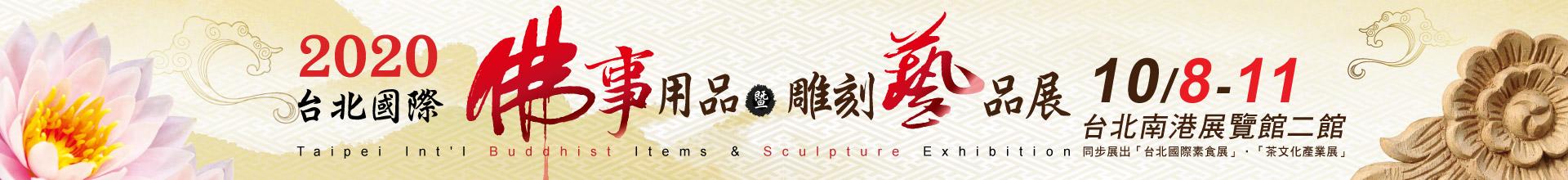 2020台北國際佛事用品暨雕刻藝品展