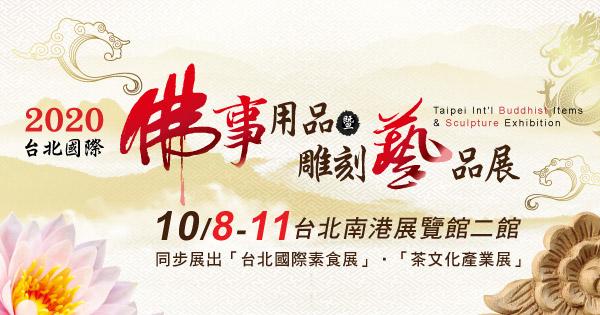 2020/10/08-10/11 2020台北國際佛事用品暨雕刻藝品展