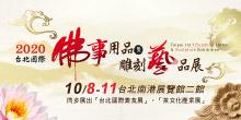 2020台北國際佛事用品暨雕刻藝品展│10/8-11 南港展覽館二館