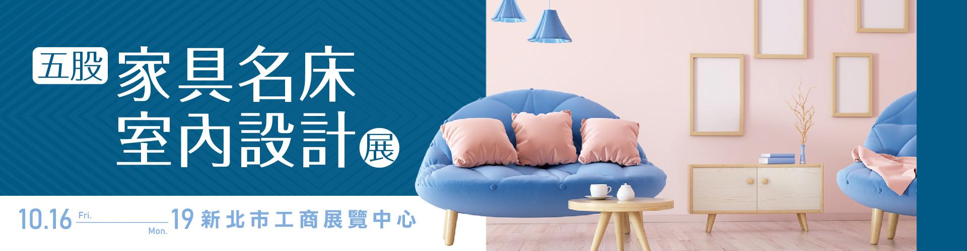 五股家具名床室內設計展