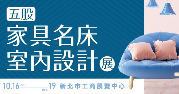 2020/10/16-10/19 五股家具名床室內設計展