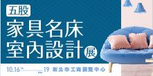 五股家具名床室內設計展10/16-10/19 新北市立工商展覽中心│生活家居一應具全!