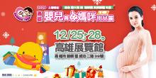 上聯婦幼│12/25-28年終大規模 高雄婦幼展感恩慶│高雄展覽館